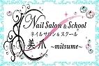 美爪〜ネイルサロン&スクール