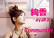 ☆絢香 -ayaka-☆