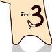 らいおっさん(3_3)