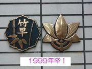都立竹早高校 1999年卒業生