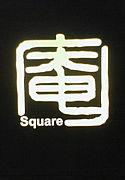 Square庵(スクエアあん)