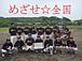草野球チーム【)(】焼津商業