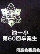 ☆池一小 第60回卒業生☆