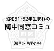 昭和51・52年生まれの陶都中学校