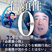 自民党の危険な正体と日本の平和
