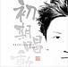 貴生-Precious life music-