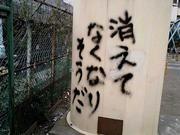 東京にまつわるエトセトラ