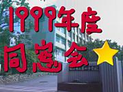 1999年 枚方四中 同窓会