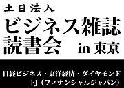 ビジネス雑誌読書会 in 東京