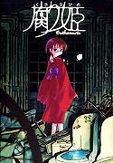腐り姫 〜euthanasia〜
