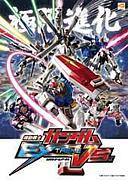 ガンダム Extreme VS. in八尾
