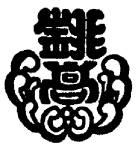 銚子市立銚子高等学校