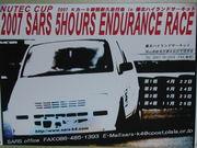 SARS 軽四耐久レース