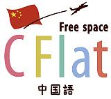 中国語カフェ at CFlat