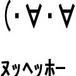 (・∀・∀・)ヌッヘッホー