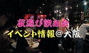 夜遊び飲み会イベント情報@大阪