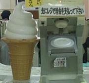 長大ソフトクリームの会
