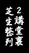 中之島女学園駅伝部(W44-132D)