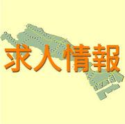 求人情報-川崎市と横浜市近隣区