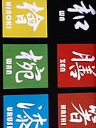 ★日本★漆器★japstyle