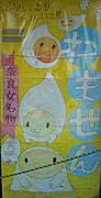 奈良女ソフトテニス部