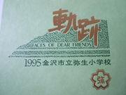 1995年金沢市立 弥生小学校卒業