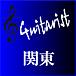 関東ギターリストの会