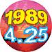 1989年4月25日生まれ
