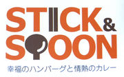 「STICK&SPOON」&「マッシュ」