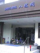 ホテル八紘閣