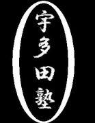 進藤塾(宇多田塾)