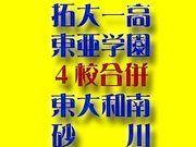 4校合併 〜19XX〜