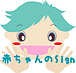 赤ちゃんのサイン♪in埼玉