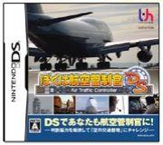 ☆★☆ぼくは航空管制官DS★☆★