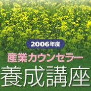 2006産業カウンセラー養成講座