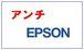 アンチ EPSON