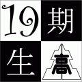 宮崎北校 第19期生 2005年卒業