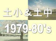 '79〜'80年生まれの土小&土中