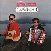 台湾演歌!