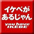 イケベ楽器店 (IKEBE)