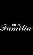 〜美装一家〜FAMILIA