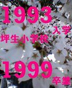 坪生小学校1999年度卒業生☆
