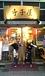 寺子屋 with Travel Cafe