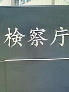 ☆検察庁☆