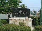 名古屋市立平田小学校
