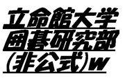 立命館大学囲碁研究部(非公式)