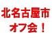 北名古屋市 オフ会!