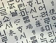 韓国語を教えてる人のコミュ。