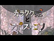 【ガラクタ姫とアポストロフ】