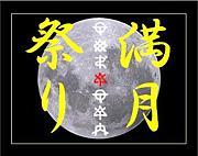 『満月祭り』